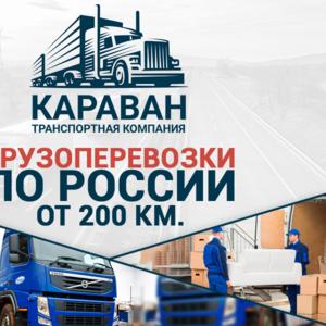 Квартирный переезд по РФ от 250 км.