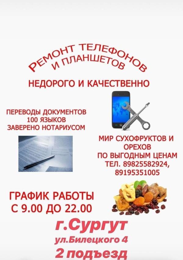 Сервис ремонт телефонов 4