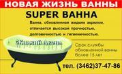 реставрация ванн SUPER ВАННА