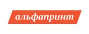 Типография «Альфапринт»